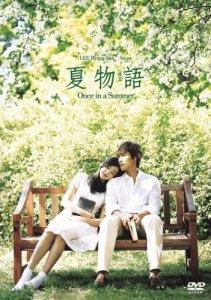 映画:夏物語(2006年)