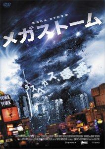映画:メガストーム