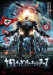 映画:ナチスインセンターオブジアース