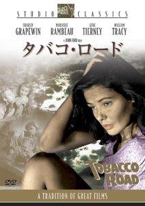 映画:タバコロード