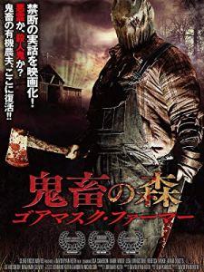 映画:鬼畜の森ゴアマスクファーマー