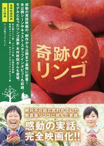 映画:奇跡のリンゴ