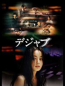 映画:デジャブ(2017年韓国)