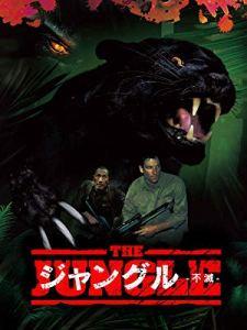 映画:ジャングル不滅
