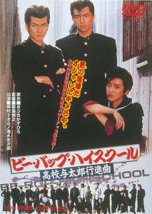 映画:ビーバップハイスクール高校与太郎行進曲