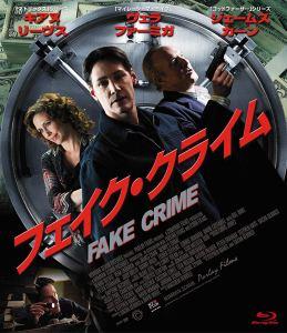 映画:フェイククライム