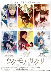 映画:ウタモノガタリCINEMAFIGHTERSproject「アエイオウ」
