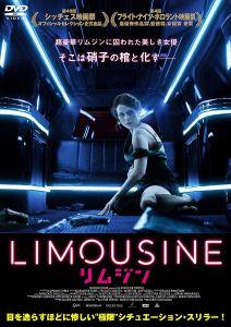 映画:リムジンLIMOUSINE