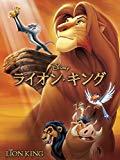 映画:ライオンキング(1994年)スペシャルエディション