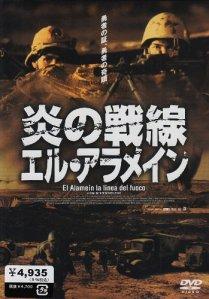 映画:炎の戦線エルアラメイン