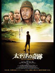 映画:太平洋の奇跡フォックスと呼ばれた男
