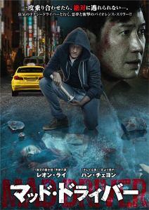 映画:マッドドライバー