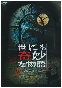 映画:世にも奇妙な物語13DVDの特別編vol.3