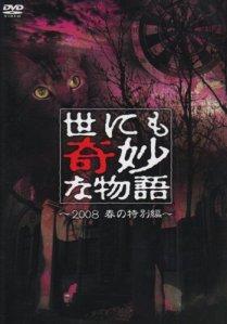 映画:世にも奇妙な物語2008春の特別編14