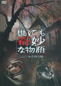 映画:世にも奇妙な物語2007秋の特別編10