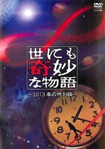 映画:世にも奇妙な物語2013春の特別編24