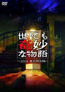 映画:世にも奇妙な物語2009春の特別編16