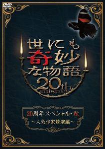 映画:世にも奇妙な物語20周年スペシャル秋19