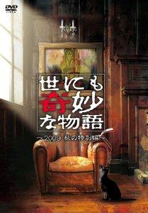 映画:世にも奇妙な物語2009秋の特別編17