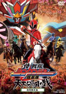 映画:侍戦隊シンケンジャー銀幕版天下分け目の戦
