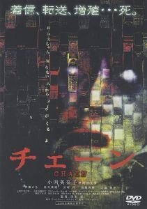 映画:チェーン(2003)