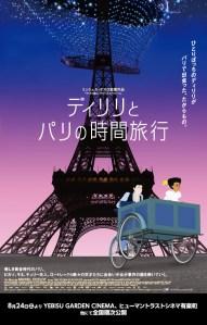 映画:ディリリとパリの時間旅行