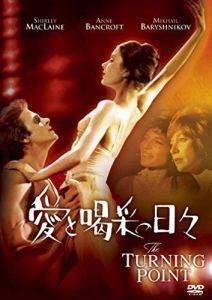 映画:愛と喝采の日々