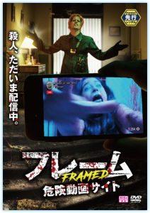 映画:フレーム危険動画サイト