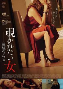 映画:覗かれたい女視線のエロス