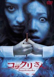 映画:コックリさん(2004年韓国)