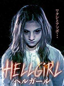 映画:ヘルガール