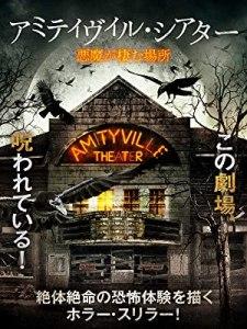 映画:アミティヴィルシアター悪魔が棲む場所