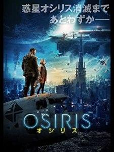 映画:OSIRISオシリス