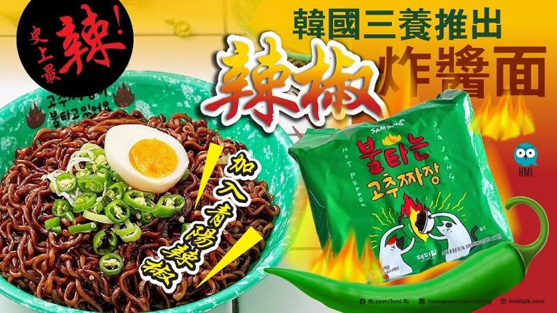 史上最辣!韓國三養新推出「辣椒炸醬麵」加入滿滿的青陽辣椒 - HMI Talk