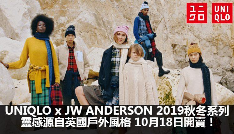 UNIQLO x JW ANDERSON 2019秋冬系列 靈感源自英國戶外風格 10月18日開賣! - HMI Talk