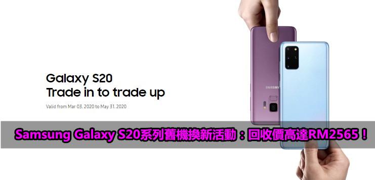 Samsung Galaxy S20系列舊機換新活動:回收價高達RM2565! - HMI Talk