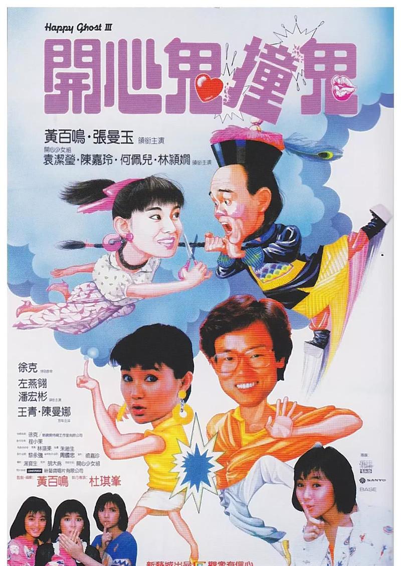 4部香港經典【開心鬼】系列電影!看過的都不年輕了! - HMI Talk