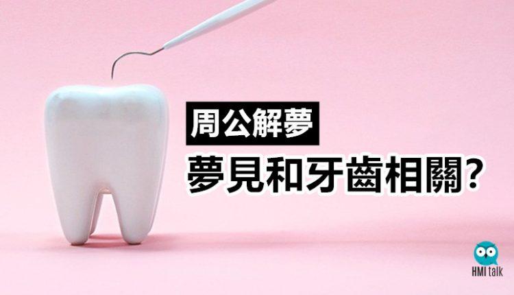【周公解夢】夢見和牙齒相關? - HMI Talk