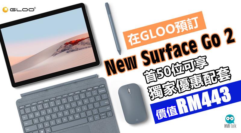 在GLOO預訂New Surface Go 2,首50位可享獨家優惠配套價值RM443! - HMI Talk