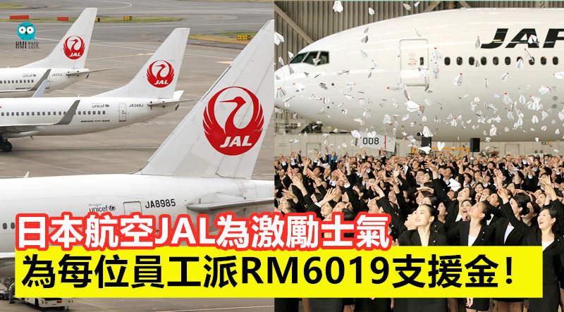 日本航空JAL為激勵士氣!為每位員工派RM6019支援金! - HMI Talk