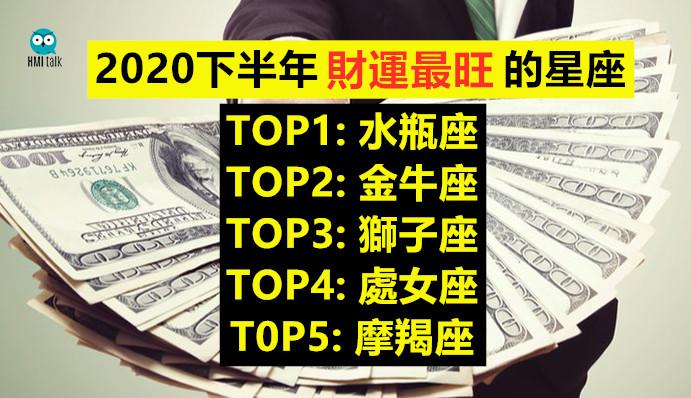2020下半年財運最旺的星座TOP 5! - HMI Talk