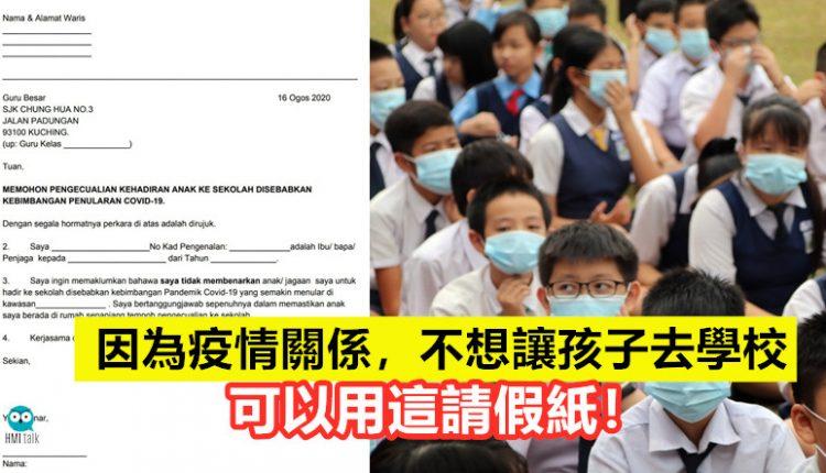 因為疫情關係,不想讓孩子去學校,可以用這請假紙! - HMI Talk