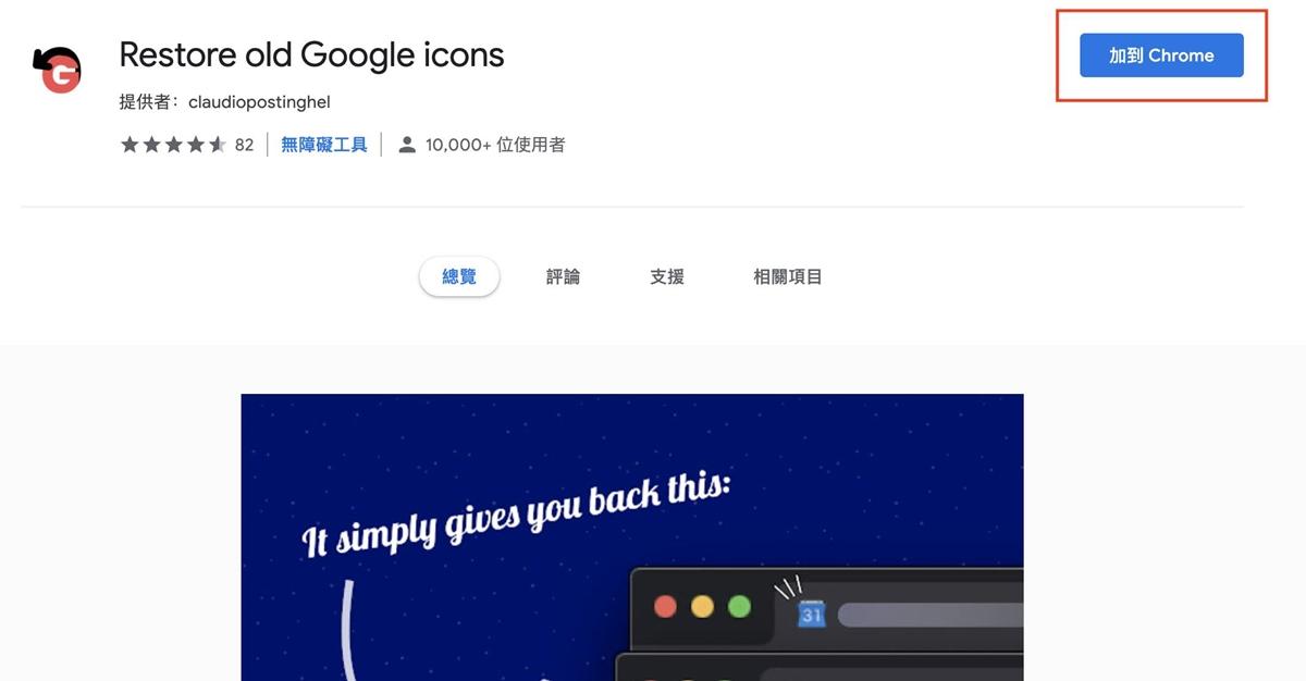 Google新logo太難辨認!網友分享一招變回舊版本! - HMI Talk