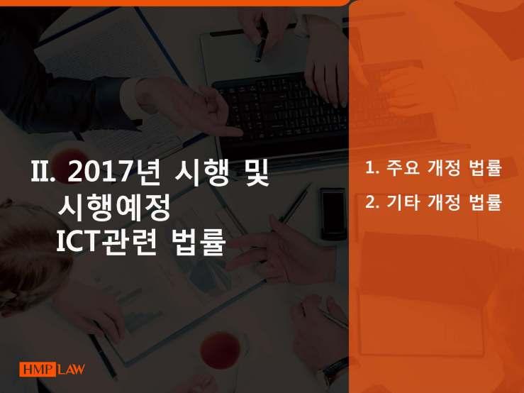 정부 이후 달라질 ICT분야 법적 쟁점(최종)_HMP_20170529_페이지_13