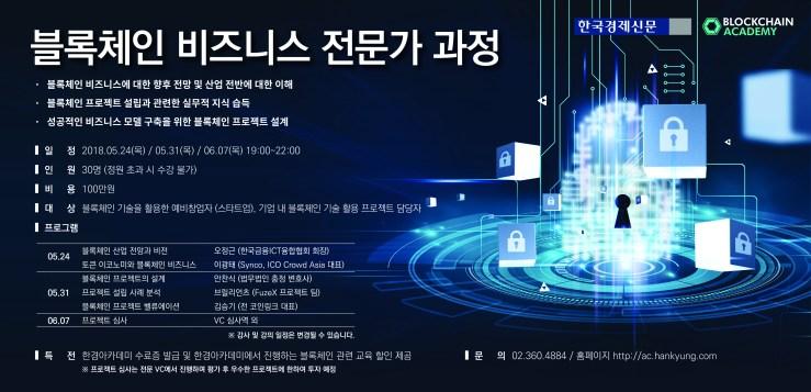 깸 0423_5단_블록체인비즈니스전문가과정