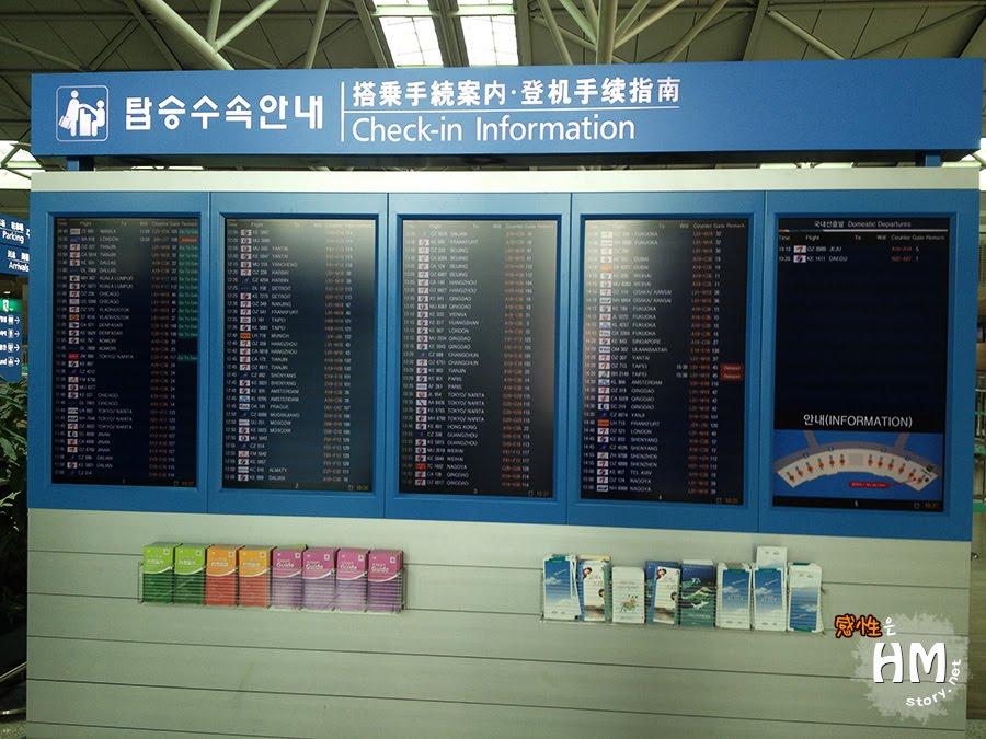 일본 도쿄로 출발하던 날. 인천공항 탑승안내수속판