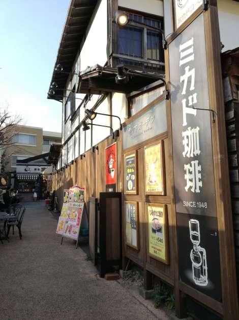 鎌倉小町通りミカド珈琲看板