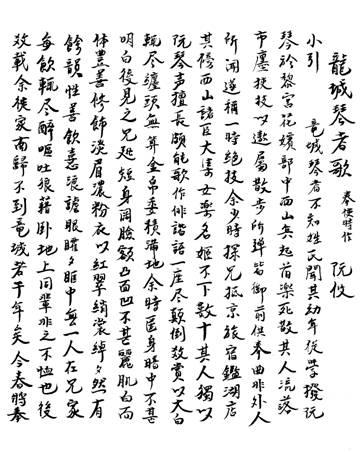 Thơ chữ Hán của cụ Nguyễn Du