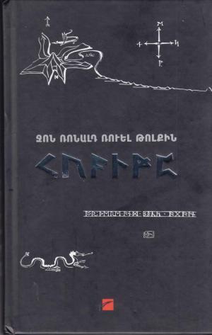 Armanian-Hobbit-2.jpg