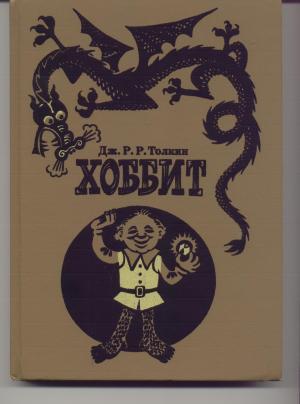 Russische-Hobbit-18.jpg